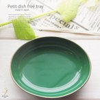 アッシュトレー オーバル 金線ゴールドライン グリーン 緑 フリートレー 灰皿 アロマトレー チョコ チーズ おつまみ 食器 小皿 アクセサリートレー 日本製 陶器