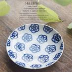 波佐見焼 和ぁ〜っと、あざやかなもんよう 藍染付けブルー お取皿 小皿 銘々皿 和皿 プレート 花結び 和食器