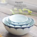 和食器 波佐見焼 3個セット 染付けブルー濃点紋 小付 小鉢 中鉢  食器セット
