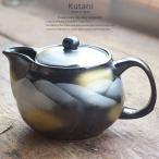 九谷焼 ティーポット 急須 しぶい黒ブラック 連山 茶漉し付き お茶 紅茶 和食器 食器 日本製