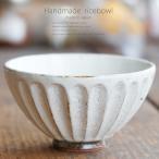 和食器 健康プチプチ美味しい雑穀米 手造り 白粉引削ぎ しのぎ ご飯茶碗 飯碗 陶器 食器 うつわ おうち 美濃焼 日本製