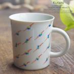 和食器 九谷焼 マグカップ 白磁カラー ストライプ赤絵 日本製 うつわ  カフェ おうち