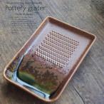 和食器 そのまま卓上でおろし器 信楽織部 陶器 美濃焼 テーブル 大根おろし しょうが にんにく 食器
