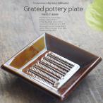 和食器 そのまま卓上でおろし器 アメ釉 わさびおろし角皿 小 8.5cm 陶器 美濃焼 テーブル 大根おろし しょうが にんにく 食器 和食器 卓上小物