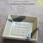 和食器 織部わさびおろし角皿 小 8.5cm 和食器 卓上小物 陶器 美濃焼 テーブル 大根おろし しょうが にんにく 食器 小皿 おうちごはん うつわ
