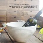 和食器 松助窯 手づくり 盛大鉢 白萩 ワインクーラー  ワインクーラー パンチボール パーティー 陶器 食器 うつわ おうち 美濃焼 日本製 サラダボール