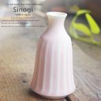 和食器 しのぎ さくら色 ピンクマット 桜 ぴんく 酒器 徳利 日本酒 1合 うつわ 日本製 おうち 十草 ストライプ