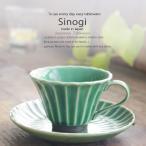 和食器 しのぎ 織部グリーン 緑 焙煎豆の珈琲カップソーサー コーヒーカップ うつわ 日本製 おうち 十草 ストライプ