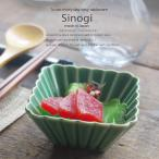 和食器 しのぎ 織部グリーン 緑 スクエアボール 正角深鉢 9cm ボウル 小鉢 うつわ 日本製 おうち 十草 ストライプ