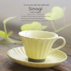 和食器 しのぎ 幸せイエロー 黄色 焙煎豆の珈琲カップソーサー コーヒーカップ 紅茶 ティー うつわ 日本製 おうち 十草 ストライプ