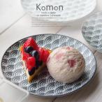 和食器 ジャパンもんよう komon せいがいは 青海波 パンプレート シェアプレート 皿 小皿 取り皿 おうち うつわ 食器 陶器 美濃焼