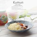 和食器 ジャパンもんよう komon いちまつ 市松 カレー クープスープ サラダボール パスタ  おうち うつわ 食器 陶器 美濃焼