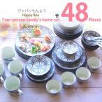 和食器 ジャパンもんよう komon あさのは 麻の葉 48個 福袋 4人家族のホームセット おうち うつわ 食器 陶器 美濃焼