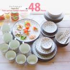 和食器 ジャパンもんよう komon まめしぼり 豆絞  48個 福袋 4人家族のホームセット おうち うつわ 食器 陶器 美濃焼