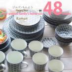 和食器 ジャパンもんよう komon せいがいは 青海波  48個 福袋 4人家族のホームセット おうち うつわ 食器 陶器 美濃焼
