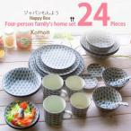 和食器 ジャパンもんよう komon せいがいは 青海波  24個 福袋 2人家族のホームセット おうち うつわ 食器 陶器 美濃焼