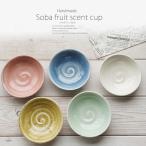 和食器 ジャパンもんよう komon 5個セット 小皿 しょうゆ 薬味皿 漬物 おうち うつわ 食器 陶器 美濃焼