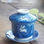 和食器 フタをあけてふわぁーっと 藍染付け うさぎ 茶碗蒸し 受皿 セット むし碗 スープポット デザート カップ 陶器 食器 美濃焼 おうち