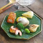 和食器 おもてなし前菜白身魚とパプリカマリネ織部グリーン 緑 8角皿 大皿 盛皿 プレート アミューズ オードブル うつわ 陶器 おうち 美濃焼
