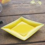 和食器 チーズと生ハムの温前菜添え 幸せイエロー 黄色 スクエア 正角皿 アミューズ オードブル うつわ 陶器 おうち 美濃焼