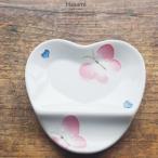 和食器 波佐見焼 ちょこっとハート小皿 箸置き 卓上小物 レスト お箸置き 豆皿 蝶々 陶器 食器 うつわ おうち ごはん