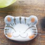 和食器 波佐見焼 にゃんこ ねこ 猫 ネコ キャット 箸置き 卓上小物 レスト お箸置き はし置き グレー 陶器 食器 うつわ おうち ごはん