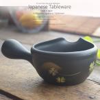 和食器 常滑焼 美味しい お茶 黒泥クローバー 湯冷まし 急須 ティーポット 茶器 食器 緑茶 紅茶 ハーブティー おうち うつわ 陶器 日本製