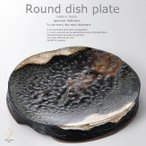 和食器 からだも喜ぶ玉ねぎの炒め物 黒備前高台盛皿 お料理 28×4.2cm プレート 丸皿 おうち ごはん うつわ 食器 陶器 日本製 インスタ映え