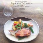 和食器 簡単アクアパッツァワイン蒸し アメ塗分23×20.5×2.1cm プレート 丸皿 おうち ごはん うつわ 食器 陶器 日本製 インスタ映え