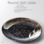 和食器 豚肉と大根のキムチ 黒釉 ブラック 白刷毛 25.5×3.5cm プレート 丸皿 おうち ごはん うつわ 食器 陶器 日本製 インスタ映え