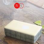 和食器 ジャパンもんよう komon 市松 1段 祝い箱 金ゴールドbox フタ付き おせち 節句 おうち ごはん うつわ 陶器 美濃焼 日本製