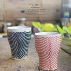 和食器 波佐見焼 2個セット 花波紋 湯のみ 湯飲み コップ タンブラー お茶 赤 青 おうち ごはん うつわ 陶器 日本製 カフェ 食器