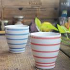 和食器 波佐見焼 2個セット ライン 湯のみ 湯飲み コップ タンブラー お茶 赤 青  おうち ごはん うつわ 陶器 日本製 カフェ 食器