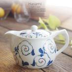 和食器 波佐見焼 ポット 一珍色絵唐草 ティーポット 茶器 食器 緑茶 紅茶 ハーブティー おうち うつわ 陶器 日本製