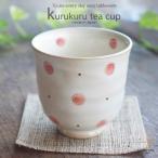 和食器 緑茶がおいしい 粉引クリームカラー くるくるキャンディー 湯呑 赤 レッド 小 ゆのみ 湯飲み 緑茶 お茶 カフェ 渦