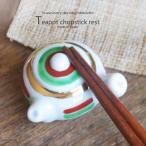 いろどり急須レスト 箸置き 和食器 はし置き 美濃焼 陶器製 sticks レスト