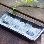 突出し皿 黒い市松 魚皿 24cm 和食器 角長皿  おしゃれ 和モダン さんま皿