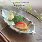 季節感たっぷり 大きな木ノ葉皿 ビードログリーン 26cm 和食器 おしゃれ ロングトレー 前菜 オードブル 焼物 和皿