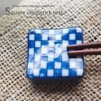和のスクエアチョコレート 藍染付けブルー お箸置き 正角古代レスト 藍染市松 箸置き 和食器 はし置き 陶器製 sticks レスト 美濃焼