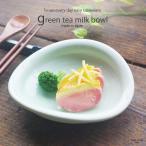 つるんとしたグリーン緑 抹茶ミルク釉 ぽてっと オーバルボウル たわみ 向付鉢 中鉢 和食器 おしゃれ