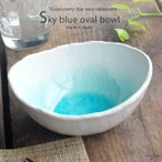 コロンとしたまぁ〜るい きれいな トルコブルーに吸い込まれそうな 溜まり オーバル楕円 深中鉢 ボール ボウル和食器 おしゃれ 美濃焼 小鉢 釉薬