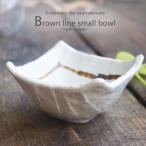粉引うす茶ライン やっこ角小鉢 和食器 おしゃれ 美濃焼 小鉢