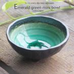 すごいエメラルドグリーンの魅惑 姫胡蝶の三ツ足ボール 和食器 おしゃれ 小鉢 ボウル 和皿 丸皿 美濃焼 和 釉薬