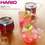 HARIO ハリオ 耐熱 ガラス マグカップ ペアセット
