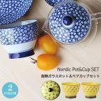 ギフトセット ノルディック ペアカップ + 耐熱ガラス ポット (茶こし付) セット