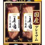 お中元 他 ギフト 日本ハム 美ノ国 国産プレミアム 豚ばら肉の角煮   UKI−35 ー宅配送料込みー シャディサラダ館