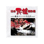 オムニバス 日本民謡傑作選 東北のたび CD