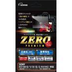 エツミ 液晶保護フィルム ガラス硬度の割れないシートZERO PREMIUM SONY RX100     RX1R対応
