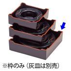 (業務用・灰皿)灰皿枠 黒天朱(灰皿別)8寸(入数:5)