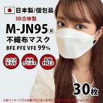 JN95 30枚入り 不織布 日本製 国産 マスク 大阪工場直送 サージカルマスク 送料無料(一部地域除く) 個別包装 KF94 N95と同等効果 1〜14日内発送予定